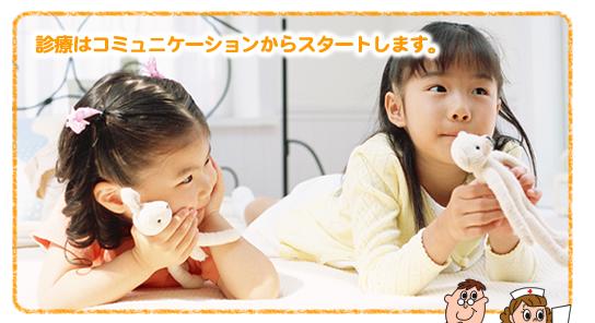 豊中さの小児科クリニック。診療はコミュニケーションからスタートします。 豊中・吹田エリアさの小児